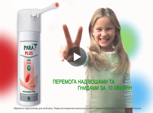 Параплюс От Вшей Инструкция Цена Украина - фото 5
