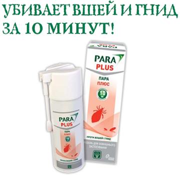 Параплюс От Вшей Инструкция Цена Украина - фото 9